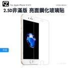 2.5D非滿版亮面 9H鋼化玻璃貼 iPhone 6/7/8 Plus 1入 (★iPhone玻璃貼)
