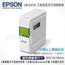 EPSON LW-C410 文創風家用藍...