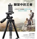 爆款熱銷攝影架5208單反手機自拍三腳架便攜拍攝三角支架相機直播拍照錄像架聖誕節