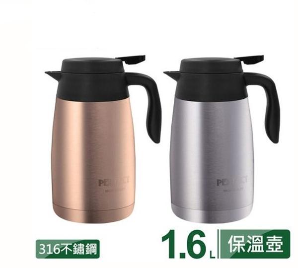 PERFECT 理想極緻316真空保溫壺1.6L 316不銹鋼 咖啡壺 熱水壺