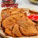 【快車肉乾】B3B4 烘焙牛肉乾...