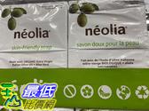 [COSCO代購] C318822 NEOLIA OLIVE SOAP BAR 橄欖油香皂 130g*8入