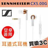 SENNHEISER 聲海 CX 5.00G 白色 耳道式耳機,For Android 系統手機,分期0利率,宙宣代理