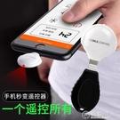 手機紅外線發射器蘋果7安卓通用遙控器空調電視機華為iphone配件 聖誕節免運