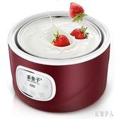220V 小型酸奶機全自動家用自制迷你發酵多功能玻璃分杯 aj7645『紅袖伊人』