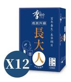 【李時珍】長大人男生12入X12盒組