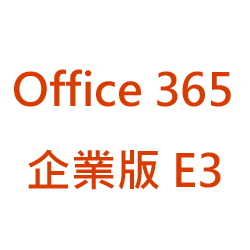 Office 365 企業版E3 (Office 365 Enterprise E3 Business Software)
