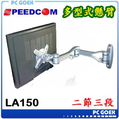 ☆pcgoex軒揚☆ SPEEDCOM LA150 15-23吋  二節三段 鋁合金 支撐架 / 旋臂 / 支架 / 壁掛式