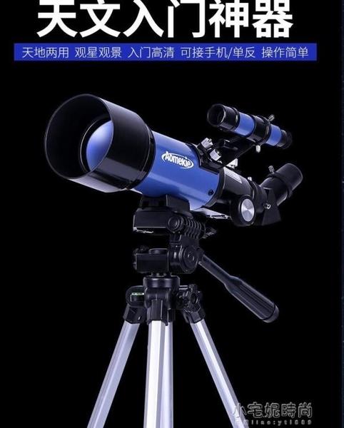 天文望遠鏡學生專業觀星觀天深空尋星高清高倍生日禮品10000 YXS 【快速出貨】