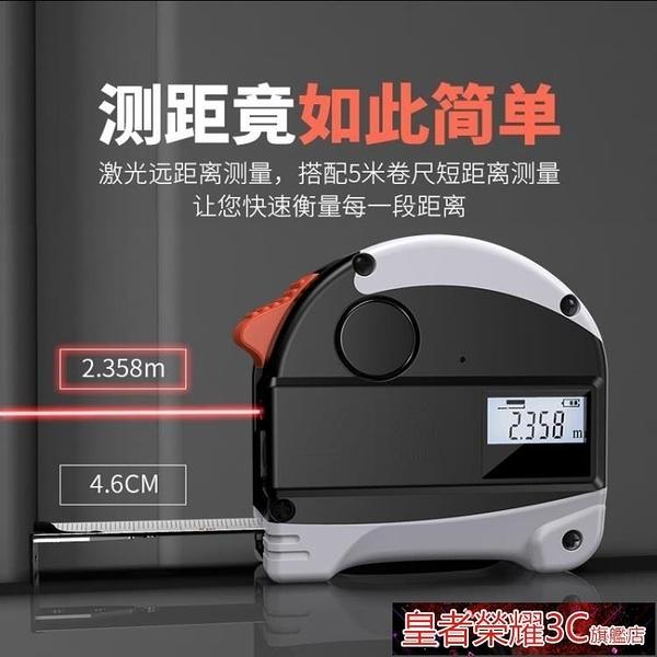 測距儀 30米紅外線激光測距儀卷尺多功能測量儀器工具高精度手持電子尺量YTL 現貨