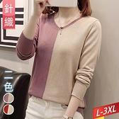 V領撞色拼接上衣(2色) L~3XL【284277W】【現+預】-流行前線-