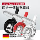 Iringo TYPE-C安卓蘋果四合一...