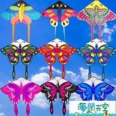 風箏 款兒童蝴蝶風箏初學者微風易飛廠家直銷批發帶線線輪麗達 【海闊天空】