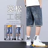 七分牛仔褲男潮牌寬松直筒2021年夏季薄款工裝中褲男士五分短褲子【勇敢者】