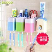 全自動擠牙膏器套裝吸壁式懶人洗漱牙膏擠壓器創意壁掛牙刷置物架 快速出貨