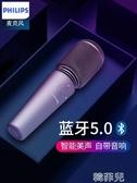 麥克風 全民k歌神器手機網紅唱歌無線藍芽家用錄音設備帶聲卡兒童話筒音響 【MG大尺碼】
