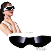 眼睛按摩儀 電動磁性眼部按摩儀 新款眼部按摩器護眼儀 夢幻小鎮