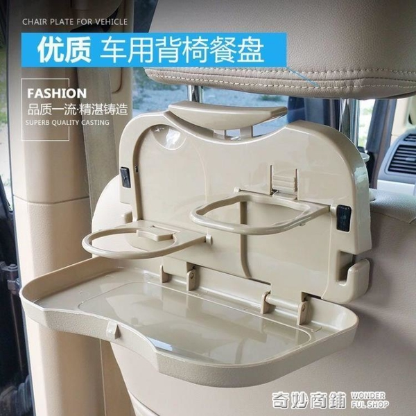 車載可摺疊餐桌餐臺后座汽車用水杯架多功能椅背便攜小桌板置物架 奇妙商鋪
