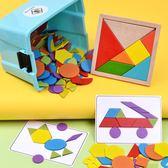 兒童益智力拼圖七巧板2-3-4-6-7周歲男女孩寶寶早教玩具木質積木 露露日記