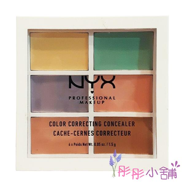NYX 修修臉多功能調色盤 1.5g 色號#3CP04 美國時尚品牌【彤彤小舖】
