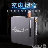 香菸煙盒20支裝便攜自動彈煙帶充電打火機一體金屬超薄個性創意男igo   良品鋪子