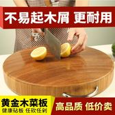 菜板實木圓形家用切菜案板砧板抗菌防霉廚房黃金鐵木加厚整木菜墩  萌萌小寵igo