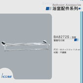 和成 HCG 不銹鋼雙層毛巾架 BA8272S