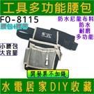 日本福岡FO-8115 多功能防水帆布維修腰包工具包[電世界1854]