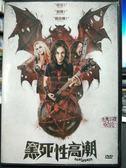 影音專賣店-P07-190-正版DVD-電影【黑死性高潮】-無俚頭的爆血殘砍