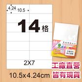 電腦標籤貼紙 規格105*42.4mm*14格 每包100份 1400格 噴墨、雷射印表機專用
