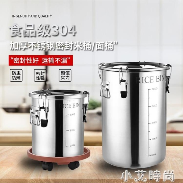 米桶米缸家用304不銹鋼密封防潮防蟲50斤面桶加厚儲米箱10-130斤 NMS小艾新品
