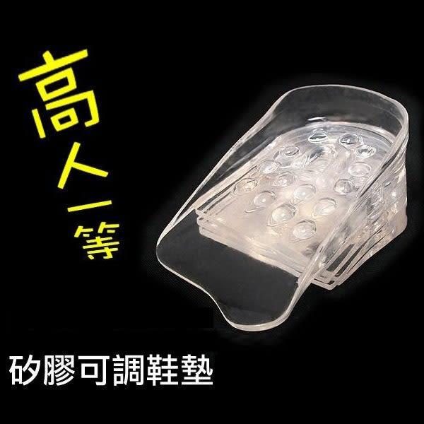 矽膠可調式增高按摩鞋墊Coobuy【SK210】 增高鞋墊 隱形鞋墊 果凍鞋墊 5層柔軟舒適