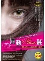 二手書博民逛書店 《舞動Show髮:Pretty Hair健康養護書-Life Box》 R2Y ISBN:9868426898│武麗君