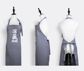 深藏圍裙個性創意時尚成人男廚房防水工作女