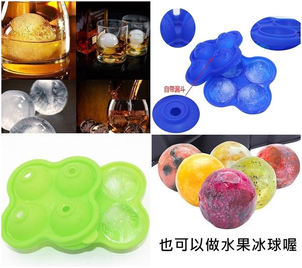 水信玄餅模具/四球冰球製冰盒/威士忌冰球器/鑽石造型 製冰盒/ 角嗨必備