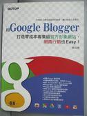【書寶二手書T1/網路_QFT】用Google Blogger打造零成本專業級官方形象網站,網路行銷也Easy!_劉克洲