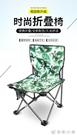 戶外折疊椅子便攜式釣魚凳子裝備美術生寫生椅馬紮雙人沙灘小板凳  YJT【全館免運】