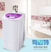 迷你洗衣機 脫水機甩干機家用單甩筒大容量宿舍甩干桶小型非迷你洗衣機YYP  蜜拉貝爾