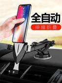 手機支架 車載手機架汽車用導航支架吸盤式萬能通用車內多功能款支駕支撐女 韓菲兒