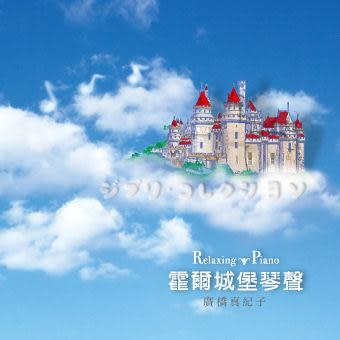 廣橋真紀子 霍爾城堡的琴聲 CD Makiko Hirohashi  (音樂影片購)