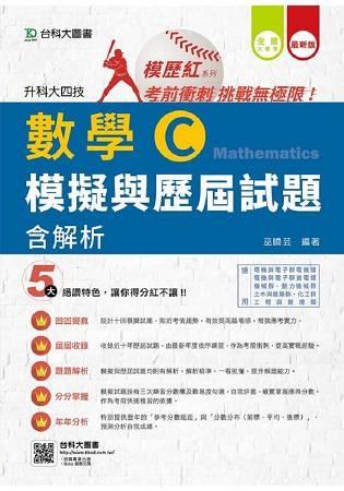 數學C模擬與歷屆試題含解析 升科大四技