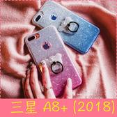 【萌萌噠】三星 Galaxy A8+ (2018)  日韓超萌閃粉漸變保護殼 小熊頭指環扣支架 全包矽膠軟殼 手機殼
