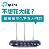 TP-LINK Archer C20(TW) 無線路由器