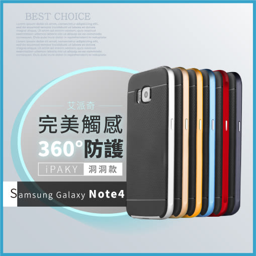 3C便利店 艾派奇 iPaky Samsung  Galaxy Note4 三星 大黃蜂 防撞邊框 全包 矽膠 TPU+PC 手機殼