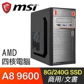 【南紡購物中心】微星系列【戰神無雙】A8 9600四核 文書電腦(8G/240G SSD)
