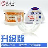 成人牙套矯正器 保持器 隱形矯正牙套齙牙地包天夜間磨牙套防磨牙 英雄聯盟