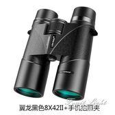 望眼鏡 望遠鏡高倍高清夜視防水非紅外人體透視特種兵10000手機倍望眼鏡 果果輕時尚  NMS