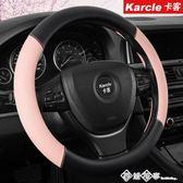 卡客汽車方向盤套四季通用女車把套粉色個性奧迪Q3A4LPOLO高爾夫7 西城故事