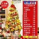 台灣24小時現貨【1.5米】聖誕樹 土城聖誕樹場景裝飾大型豪華裝飾品 【免運】