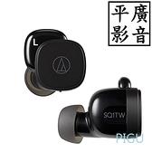 平廣 送袋 鐵三角 ATH-SQ1TW 黑色 真無線藍芽耳機 可6.5小時用 audio-technica 藍牙 耳機